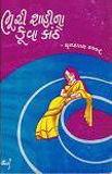 Bhuri Shahina Kuva Kanthe
