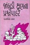 Jambudi KshanaNa Prashna Padare